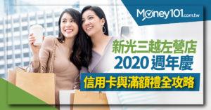 2020左營新光三越十週年慶  信用卡滿額最高14%再送獨家寶可夢商品