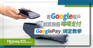 【Google Pay 綁定教學】有 Google 帳戶就能無腦嗶嗶支付