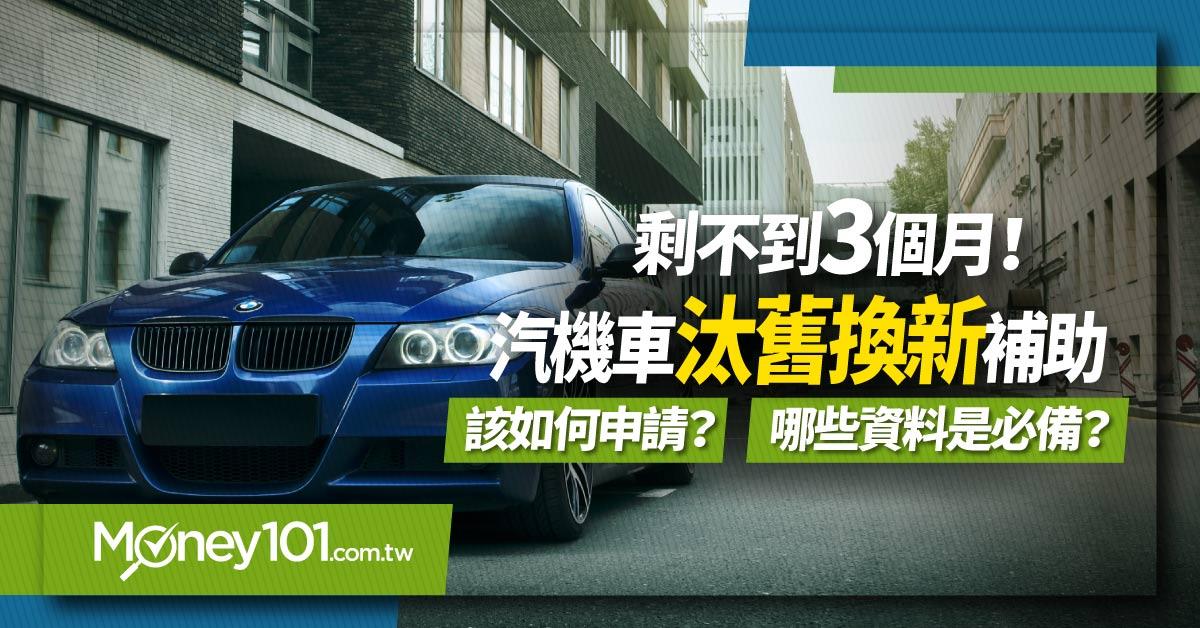 舊車換新車補助再延長 5年? 汽機車汰舊換新如何申請?要準備什麼資料?
