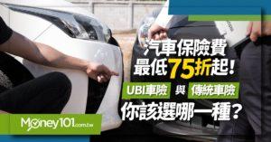 UBI 車險是什麼?與傳統車險哪裡不同?保費最優75 折