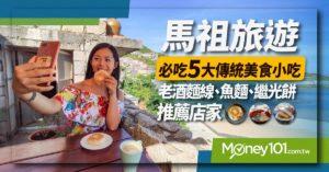 馬祖旅遊必吃 5 大傳統美食小吃 老酒麵線、魚麵推薦店家