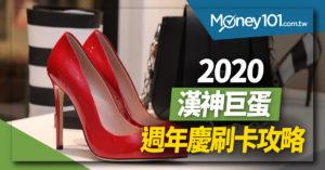 【2020百貨週年慶】漢神巨蛋週年慶 首四日全館滿1萬送500 特獎祭出近百萬汽車