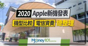 iPhone12/Pro/Pro Max 空機價格、電信資費方案與信用卡分期零利率優惠彙整(11.11更新)