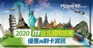 2020 ITF 台北國際旅展南港展覽館登場 住宿券下殺 1.4折