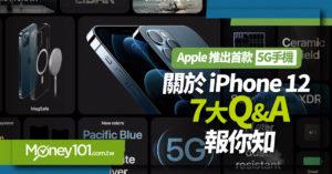 AppleiPhone 12 上市!規格有什麼改變? 7 大亮點報你知