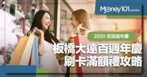 【2020 百貨週年慶】板橋大遠百週年慶開跑!彩妝24.5%回饋史上最優