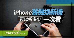 iPhone 舊換新可折多少錢?Apple 官網、五大電信舊機換新機價錢彙整