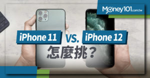 iPhone 11 VS iPhone 12 該怎麼選?規格價錢比一比