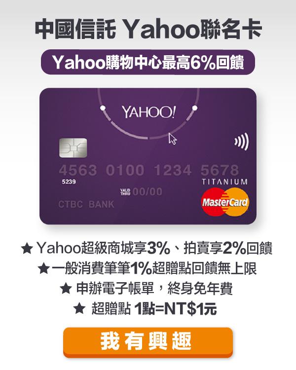 中信Yahoo
