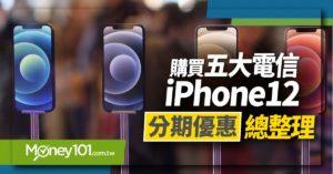 中華電信、台哥大、遠傳、台灣之星、亞太5大電信 刷卡分期買iPhone12優惠整理