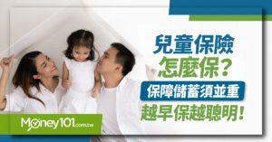 兒童保險怎麼保?保障、儲蓄應並重 越早保越聰明!