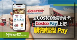 Costco Pay數位服務大升級,一卡綁定享輕鬆支付