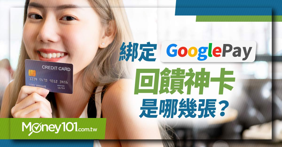 Google Pay 信用卡綁定優惠 這 4 家銀行最划算