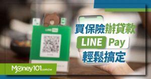 LINE Pay 也能繳保費、申請貸款 完整教學看這裡