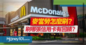 麥當勞信用卡推薦 這張卡最高 21% 回饋