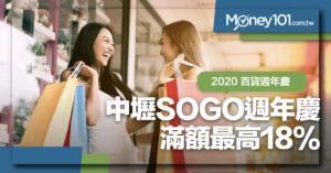 2020中壢 SOGO 週年慶 滿額最高 18%  再送超萌 Hello Kitty 商品