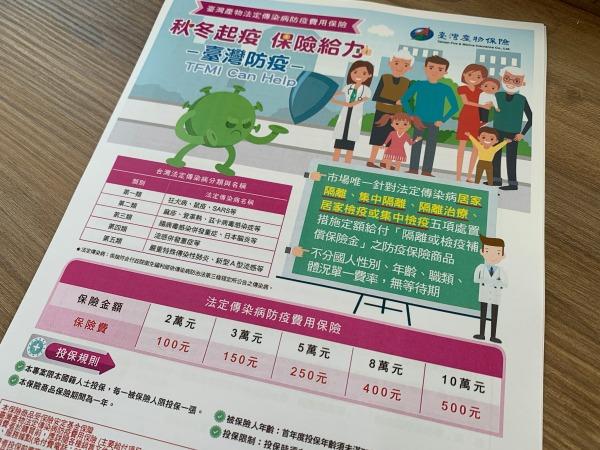 台灣產物保險的防疫保單
