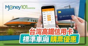 2021 台灣高鐵信用卡優惠推薦:標準車廂