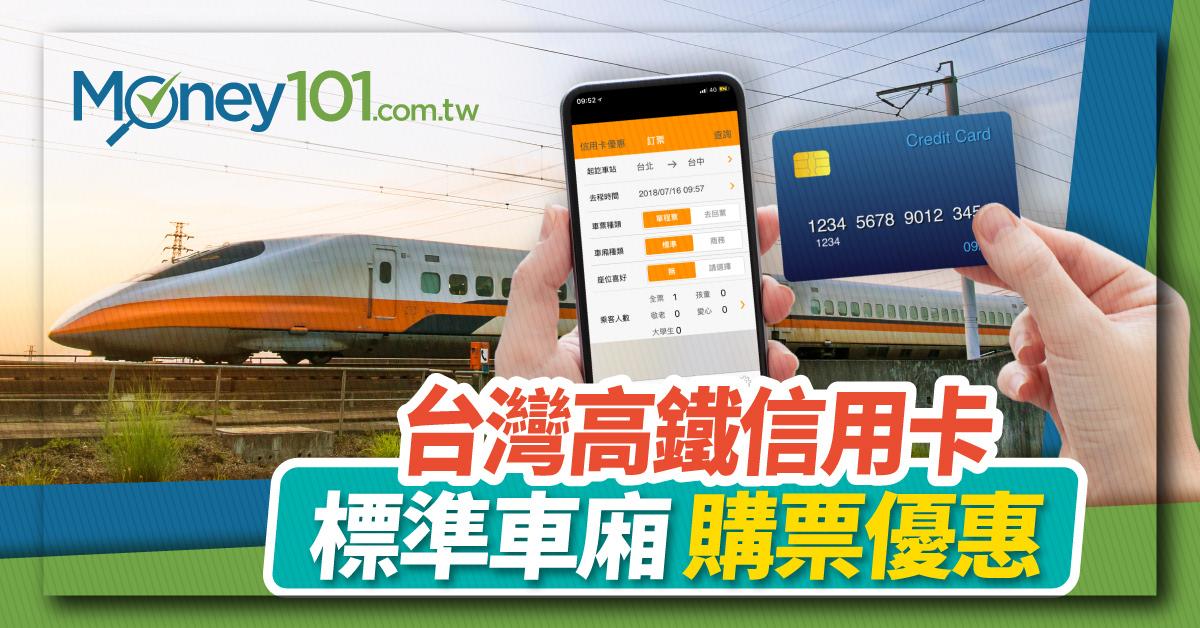 2021 高鐵信用卡推薦