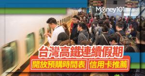 2021 年高鐵連續假期疏運開放訂票時間與信用卡推薦(含春節加開班次表)