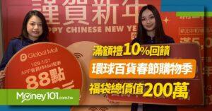 環球購物中心春節購物季 滿額禮10% 回饋   福袋總價值 200 萬