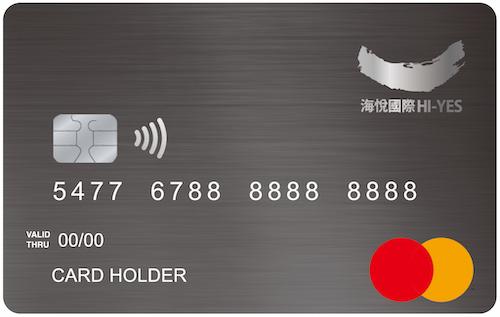 海悅國際聯名卡