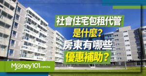 社會住宅包租代管是什麼?房東有哪些優惠?
