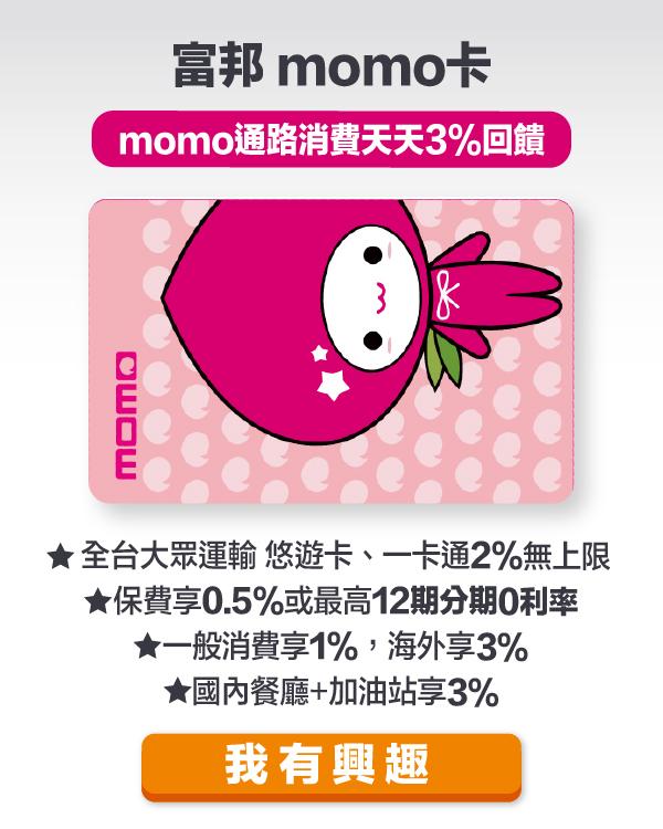 富邦momo