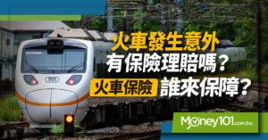 火車發生意外有保險理賠嗎?  火車保險誰來保障?