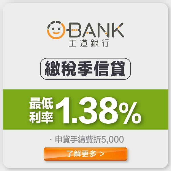 王道銀行 繳稅貸