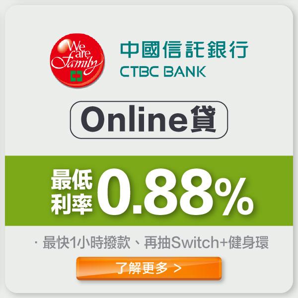 中信online貸