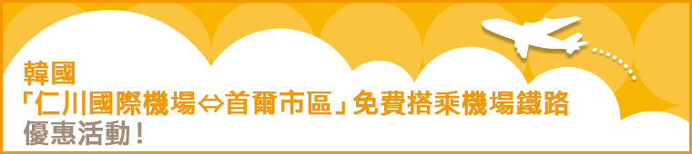 JCB 韓國免費AREX車票優惠