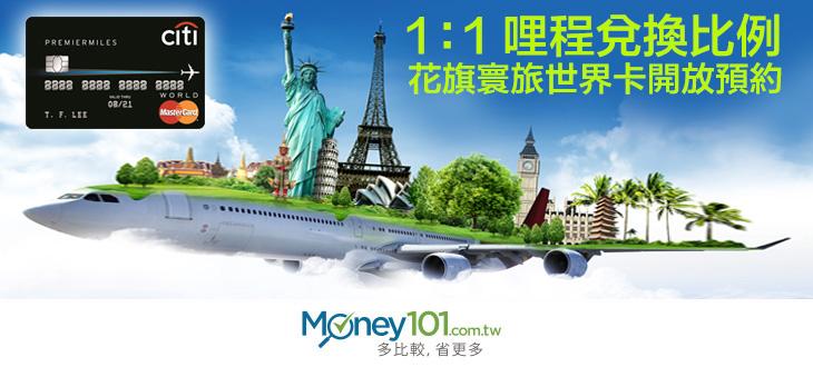 1:1 兌換比例與 20 元 / 哩,花旗寰旅世界卡開放線上預約
