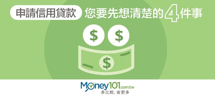 TW_申請信用貸款-您要先想清楚的四件事