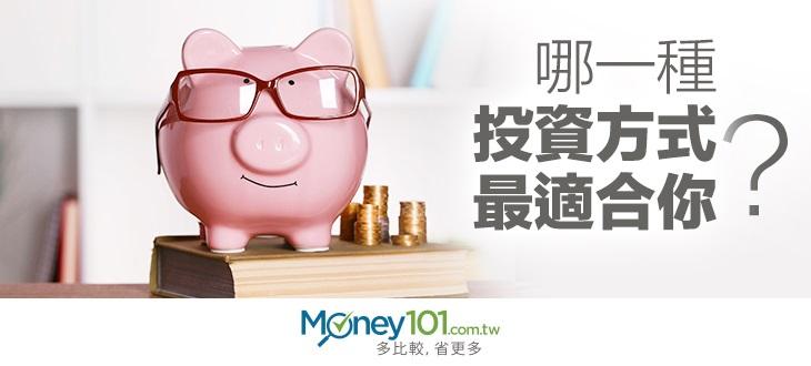 哪種投資方式最適合你?4種檢測模式