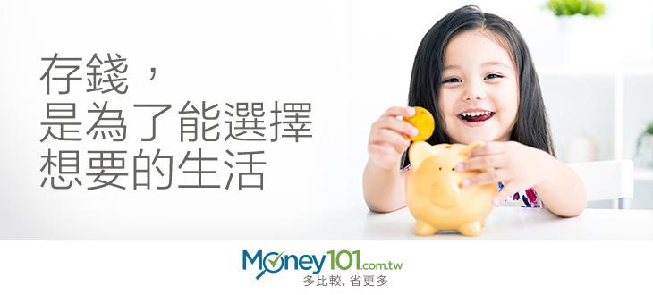 存錢,是為了能自由選擇想要的生活