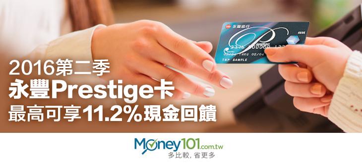 【信用卡精選】永豐Prestige卡 最高11.2%現金回饋