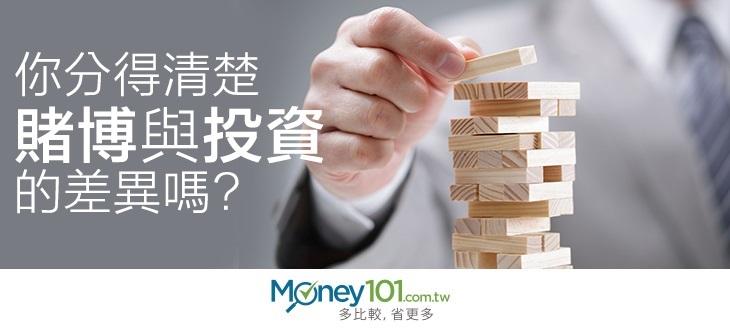 你分得清賭博與投資的差異嗎?