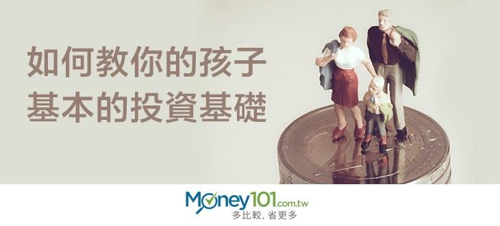 如何教育孩子正確的投資觀念?