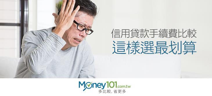【信用貸款手續費比較】這樣選最划算