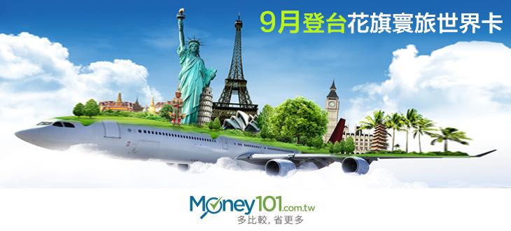 兌換超過 60 家航空公司機票,花旗寰旅世界卡 9 月正式登場