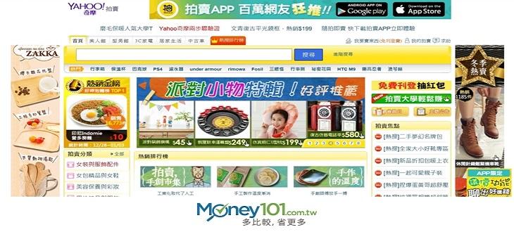 Yahoo 奇摩拍賣網站 信用卡現金回饋比較