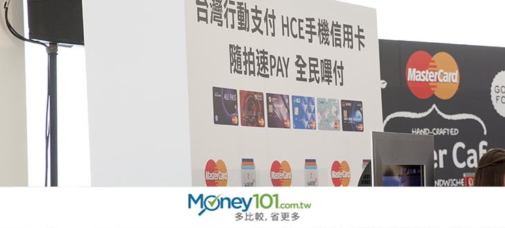 「HCE 行動支付服務」啟用,首波信用卡優惠整理
